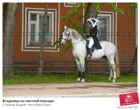 Всадница на светлой лошади, фото № 191720, снято 12 июня 2007 г. (c) Шахов Андрей / Фотобанк Лори