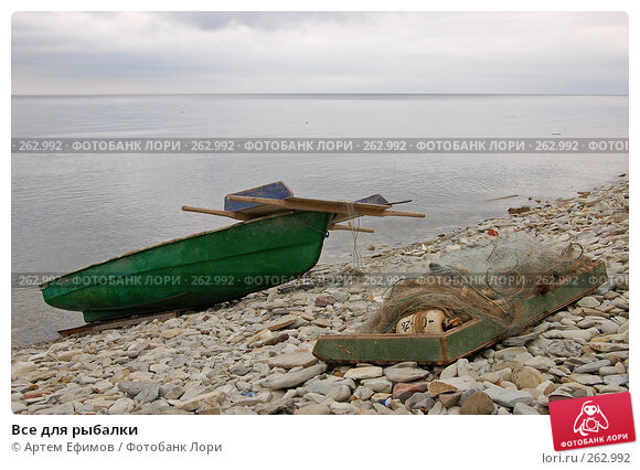 Купить «Все для рыбалки», фото № 262992, снято 4 мая 2005 г. (c) Артем Ефимов / Фотобанк Лори