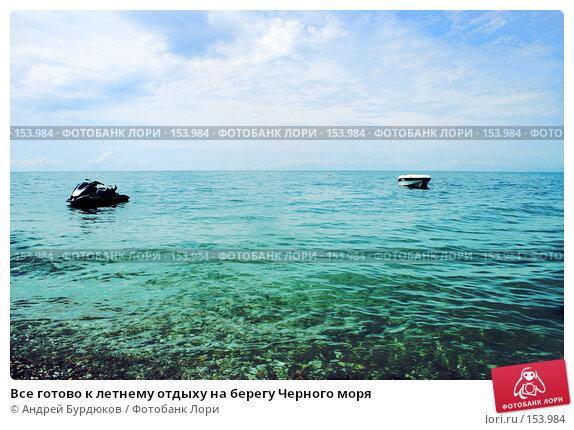 Все готово к летнему отдыху на берегу Черного моря, фото № 153984, снято 12 июня 2007 г. (c) Андрей Бурдюков / Фотобанк Лори