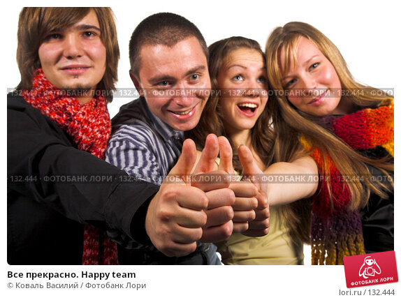 Все прекрасно. Happy team, фото № 132444, снято 21 октября 2007 г. (c) Коваль Василий / Фотобанк Лори