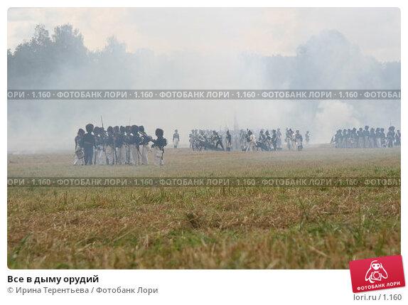 Купить «Все в дыму орудий», эксклюзивное фото № 1160, снято 4 сентября 2005 г. (c) Ирина Терентьева / Фотобанк Лори