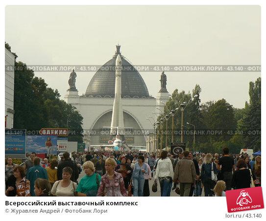 Всероссийский выставочный комплекс, эксклюзивное фото № 43140, снято 2 сентября 2006 г. (c) Журавлев Андрей / Фотобанк Лори