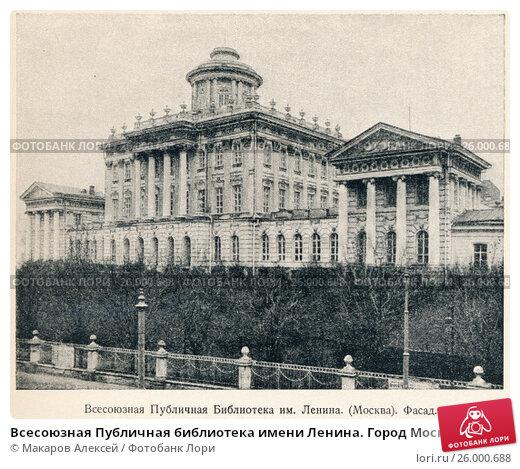 Всесоюзная публичная библиотека имени ленина. город москва; .