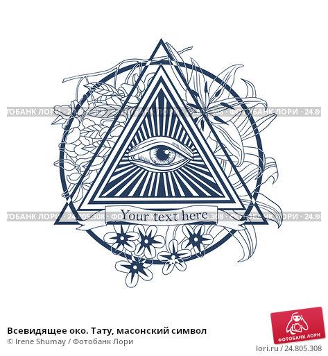 Всевидящее око. Тату, масонский символ. Стоковая иллюстрация, иллюстратор Irene Shumay / Фотобанк Лори