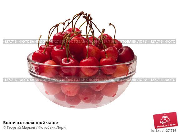 Вшни в стеклянной чаше, фото № 127716, снято 12 июля 2006 г. (c) Георгий Марков / Фотобанк Лори
