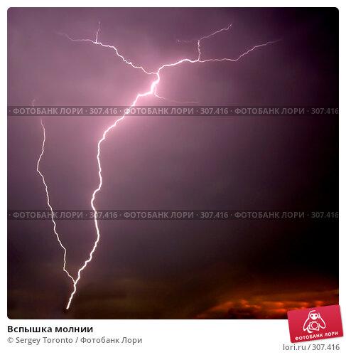 Вспышка молнии, фото № 307416, снято 17 июня 2007 г. (c) Sergey Toronto / Фотобанк Лори