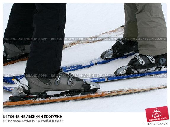 Встреча на лыжной прогулке, фото № 195476, снято 2 февраля 2008 г. (c) Павлова Татьяна / Фотобанк Лори