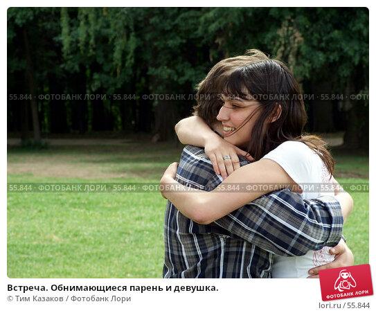 Встреча. Обнимающиеся парень и девушка., фото № 55844, снято 24 июня 2007 г. (c) Тим Казаков / Фотобанк Лори