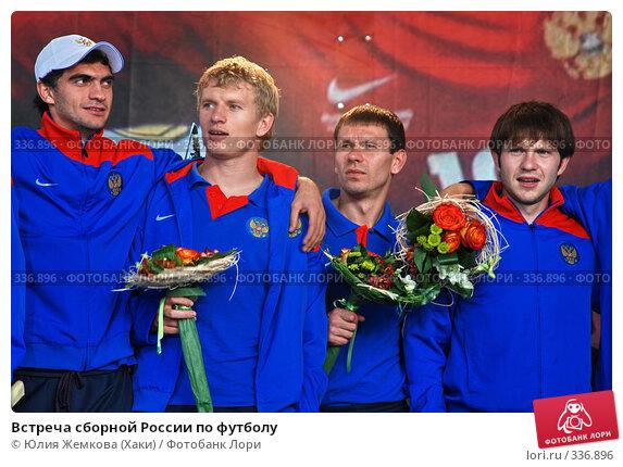 Встреча сборной России по футболу, фото № 336896, снято 26 июня 2008 г. (c) Юлия Жемкова (Хаки) / Фотобанк Лори