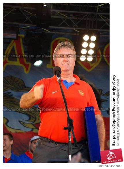 Встреча сборной России по футболу, фото № 336900, снято 26 июня 2008 г. (c) Юлия Жемкова (Хаки) / Фотобанк Лори