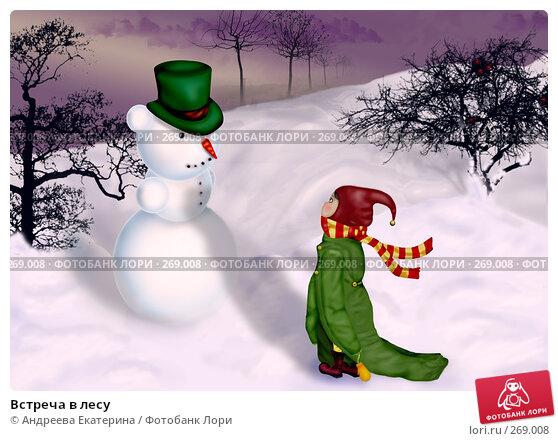 Встреча в лесу, иллюстрация № 269008 (c) Андреева Екатерина / Фотобанк Лори