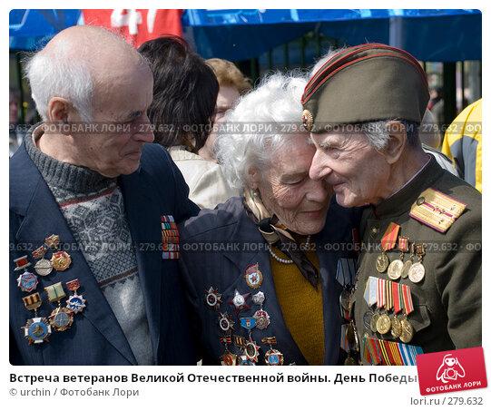 Встреча ветеранов Великой Отечественной войны. День Победы, фото № 279632, снято 9 мая 2008 г. (c) urchin / Фотобанк Лори