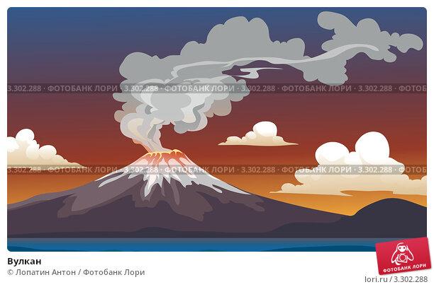Купить вулкан