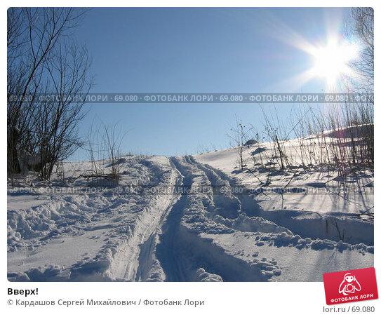 Вверх!, фото № 69080, снято 3 февраля 2007 г. (c) Кардашов Сергей Михайлович / Фотобанк Лори