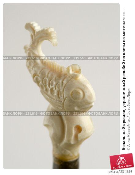 Вязальный крючок, украшенный резьбой по кости по мотивам сказок А. С. Пушкина, фото № 231616, снято 23 марта 2008 г. (c) Алла Матвейчик / Фотобанк Лори