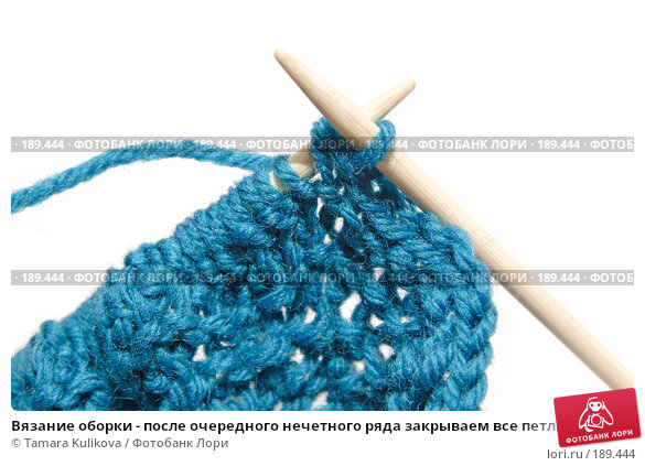 Вязание оборки - после очередного нечетного ряда закрываем все петли, фото № 189444, снято 29 января 2008 г. (c) Tamara Kulikova / Фотобанк Лори