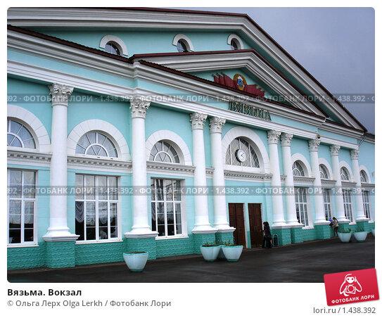 Купить «Вязьма. Вокзал», фото № 1438392, снято 8 ноября 2008 г. (c) Ольга Лерх Olga Lerkh / Фотобанк Лори