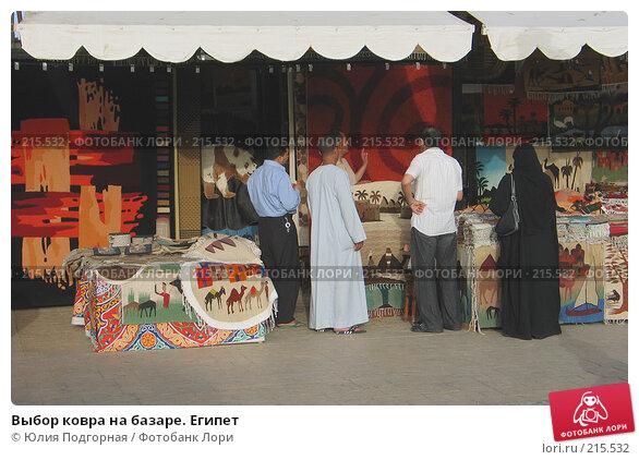 Выбор ковра на базаре. Египет, фото № 215532, снято 12 марта 2007 г. (c) Юлия Селезнева / Фотобанк Лори