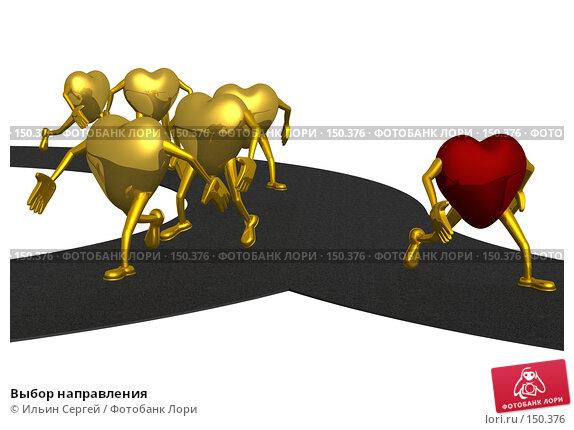 Выбор направления, иллюстрация № 150376 (c) Ильин Сергей / Фотобанк Лори