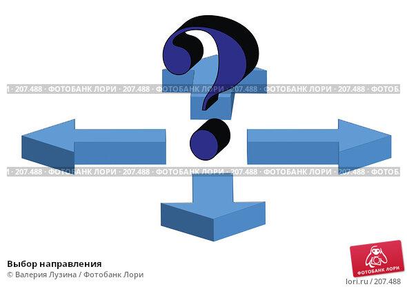 Выбор направления, иллюстрация № 207488 (c) Валерия Потапова / Фотобанк Лори