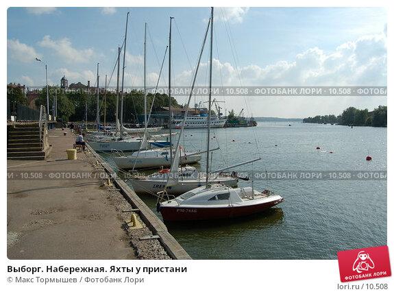 Выборг. Набережная. Яхты у пристани, фото № 10508, снято 25 августа 2006 г. (c) Макс Тормышев / Фотобанк Лори