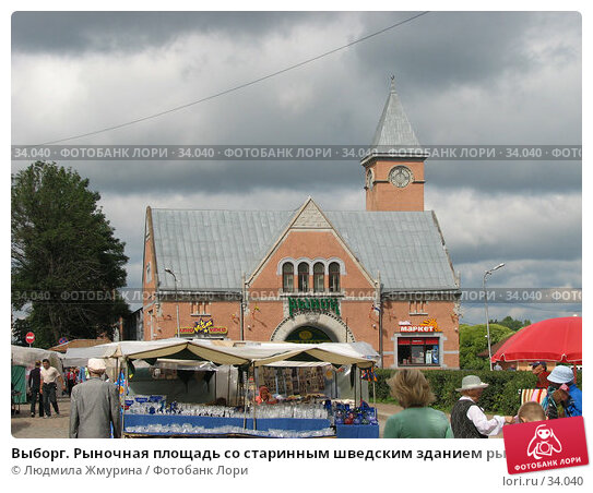 Выборг. Рыночная площадь со старинным шведским зданием рынка, фото № 34040, снято 1 августа 2005 г. (c) Людмила Жмурина / Фотобанк Лори
