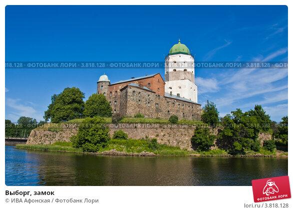 Купить «Выборг, замок», фото № 3818128, снято 4 июля 2012 г. (c) ИВА Афонская / Фотобанк Лори