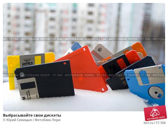 Выбрасывайте свои дискеты, фото № 17104, снято 7 февраля 2007 г. (c) Юрий Синицын / Фотобанк Лори