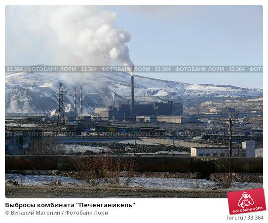 """Выбросы комбината """"Печенганикель"""", фото № 33364, снято 18 апреля 2007 г. (c) Виталий Матонин / Фотобанк Лори"""