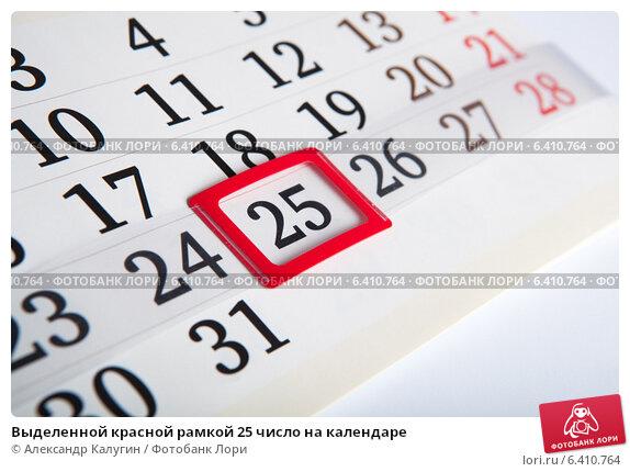 Выделенной красной рамкой 25 число на календаре. Стоковое фото, фотограф Александр Калугин / Фотобанк Лори