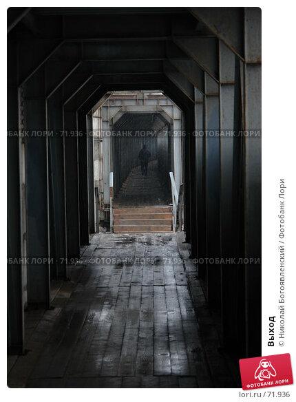 Выход, фото № 71936, снято 5 марта 2007 г. (c) Николай Богоявленский / Фотобанк Лори