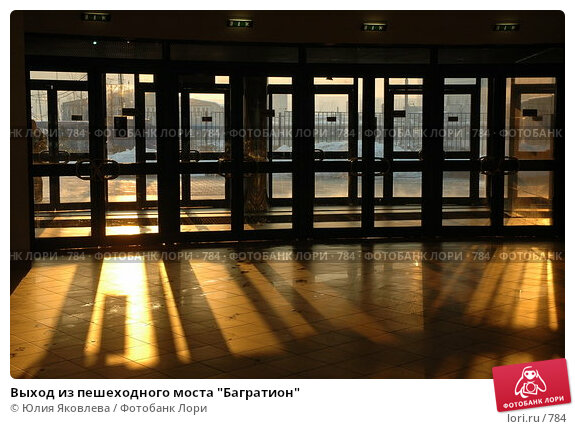 "Выход из пешеходного моста ""Багратион"", фото № 784, снято 5 февраля 2005 г. (c) Юлия Яковлева / Фотобанк Лори"