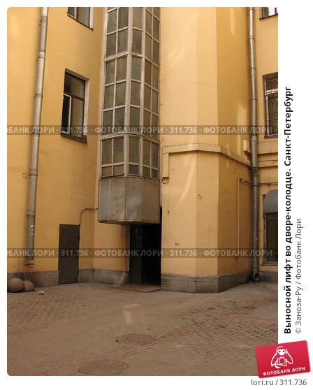 Выносной лифт во дворе-колодце. Санкт-Петербург, фото № 311736, снято 1 июня 2008 г. (c) Заноза-Ру / Фотобанк Лори