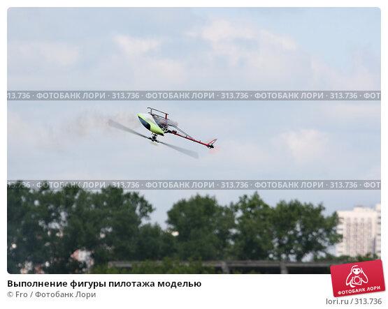Выполнение фигуры пилотажа моделью, фото № 313736, снято 31 мая 2008 г. (c) Fro / Фотобанк Лори