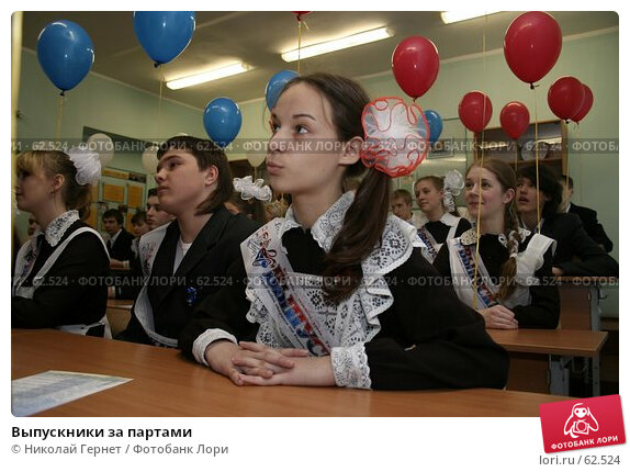 Выпускники за партами, фото № 62524, снято 25 мая 2007 г. (c) Николай Гернет / Фотобанк Лори