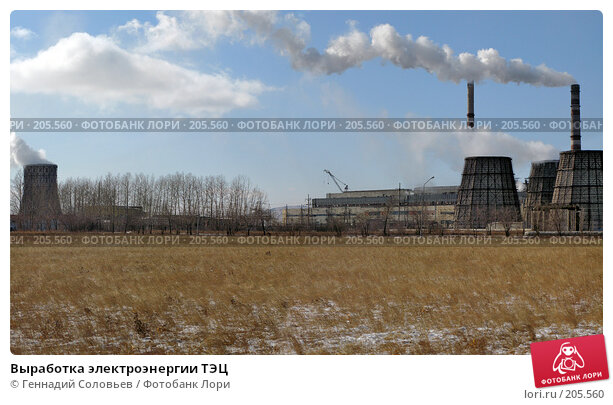 Выработка электроэнергии ТЭЦ, фото № 205560, снято 24 сентября 2017 г. (c) Геннадий Соловьев / Фотобанк Лори