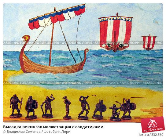 Купить «Высадка викингов иллюстрация с солдатиками», иллюстрация № 332560 (c) Владислав Семенов / Фотобанк Лори