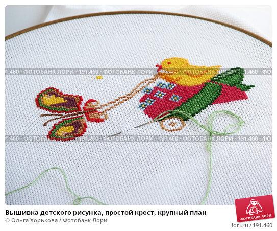 Вышивка детского рисунка, простой крест, крупный план, фото № 191460, снято 23 мая 2007 г. (c) Ольга Хорькова / Фотобанк Лори