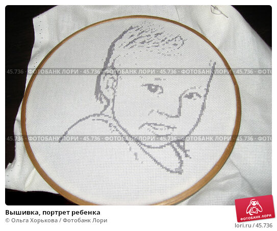 Вышивка, портрет ребенка, фото № 45736, снято 3 января 2006 г. (c) Ольга Хорькова / Фотобанк Лори