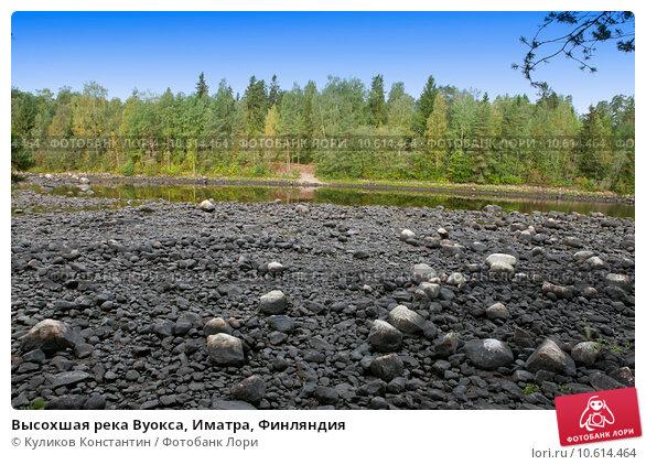 Высохшая река Вуокса, Иматра, Финляндия (2010 год). Стоковое фото, фотограф Куликов Константин / Фотобанк Лори