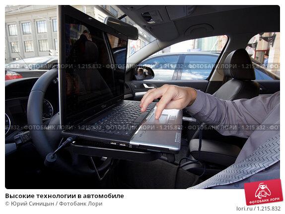 Купить «Высокие технологии в автомобиле», фото № 1215832, снято 11 августа 2009 г. (c) Юрий Синицын / Фотобанк Лори