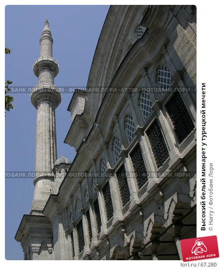 Высокий белый минарет у турецкой мечети, фото № 67280, снято 3 августа 2005 г. (c) Harry / Фотобанк Лори