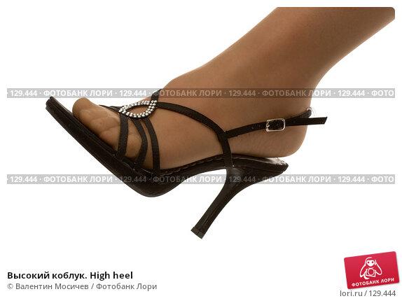Купить «Высокий коблук. High heel», фото № 129444, снято 18 марта 2007 г. (c) Валентин Мосичев / Фотобанк Лори
