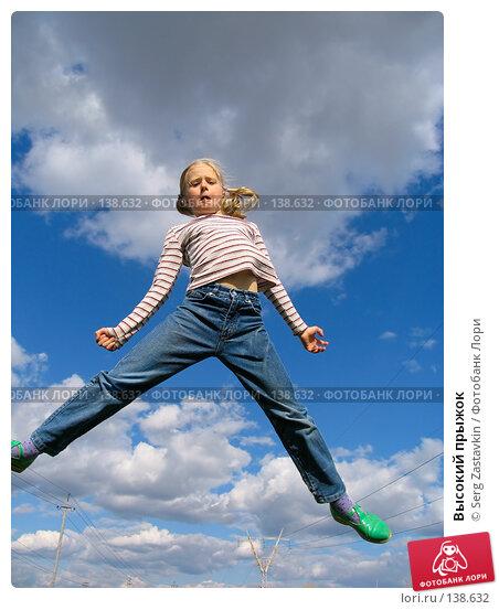Высокий прыжок, фото № 138632, снято 14 мая 2005 г. (c) Serg Zastavkin / Фотобанк Лори