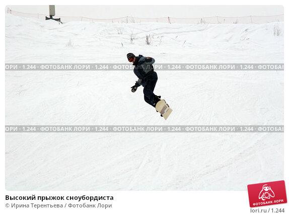 Высокий прыжок сноубордиста, эксклюзивное фото № 1244, снято 22 февраля 2006 г. (c) Ирина Терентьева / Фотобанк Лори