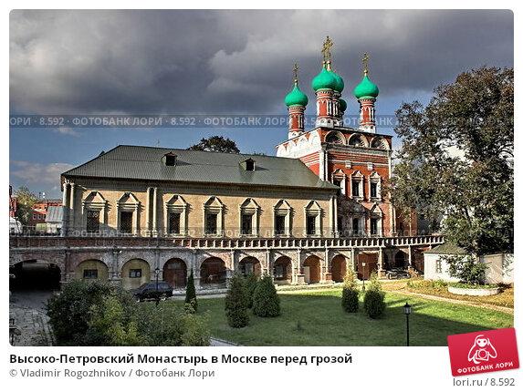 Высоко-Петровский Монастырь в Москве перед грозой, фото № 8592, снято 23 сентября 2005 г. (c) Vladimir Rogozhnikov / Фотобанк Лори