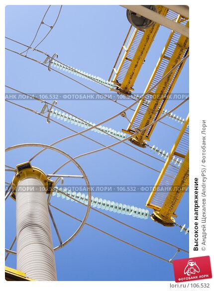 Высокое напряжение, фото № 106532, снято 13 августа 2007 г. (c) Андрей Щекалев (AndreyPS) / Фотобанк Лори
