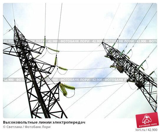 Высоковольтные линии электропередач, фото № 42900, снято 6 мая 2007 г. (c) Светлана / Фотобанк Лори