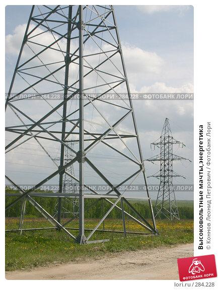 Высоковольтные мачты,энергетика, фото № 284228, снято 13 мая 2008 г. (c) Коннов Леонид Петрович / Фотобанк Лори