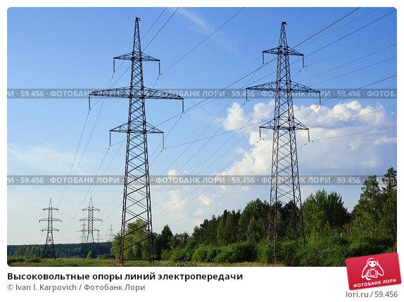 Купить «Высоковольтные опоры линий электропередачи», фото № 59456, снято 3 июля 2007 г. (c) Ivan I. Karpovich / Фотобанк Лори